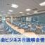 【募集中!】協会ビジネス説明会&グループコンサルティング